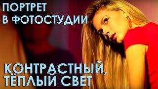 Фотосъемка в фотостудии с жестким светом. Фотошкола Мурманск. Курсы Фотографа Мурманск