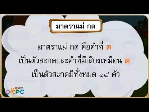 มาตราแม่ กด - สื่อการเรียนการสอน ภาษาไทย ป.2