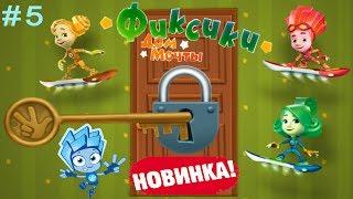 Фиксики Дом Мечты #5 (41-50 уровни) НОВАЯ игра про Фиксиков! Детское игровое видео как мультик