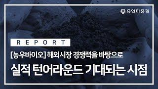 농우바이오 - 박진형 연구원