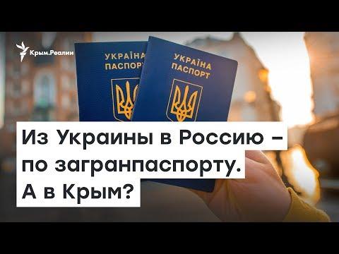 Из Украины в Россию по загранпаспорту. А в Крым? | Доброе утро, Крым
