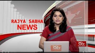 Rajya Sabha News   10:30 pm   July 29, 2021