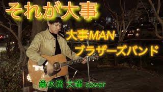 シンガーソングライター桑水流 大輝(くわずる だいき)!復活!!\(^^)...