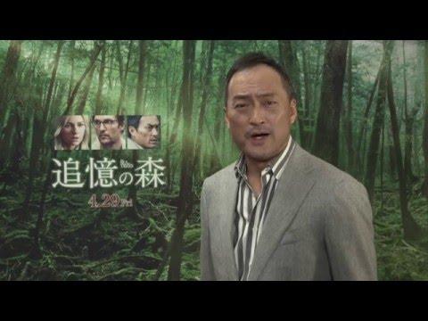 映画『追憶の森』本予告(90秒)