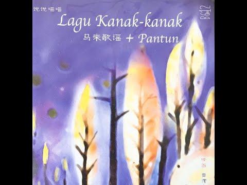 Lagu Kanak-kanak - Ikan Kekek Mak Ilui 《说说唱唱马来歌谣专辑》