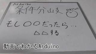 【動画でわかるArduino】 #19 if文を使って条件分岐(2/2)