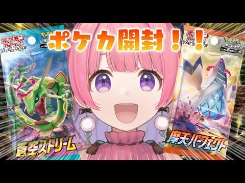 【ポケカ最新パック!】摩天パーフェクト・蒼空ストリームを開封する!【天輝おこめ】