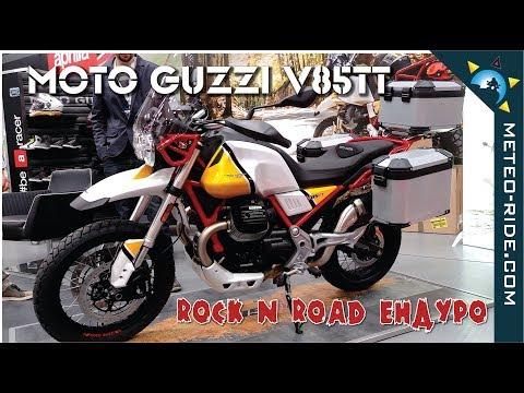 Moto Guzzi V85TT: Хай-тек ретро ендуро на Мото Експо'19 София