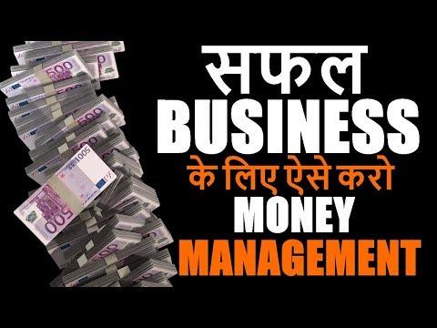 बिजनेस में सफलता कैसे पाए: How to get Success in business : Hindi