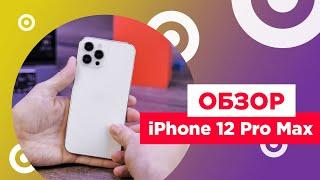 Фото Обзор IPhone 12 Pro Max | Лучший IPhone 2020!