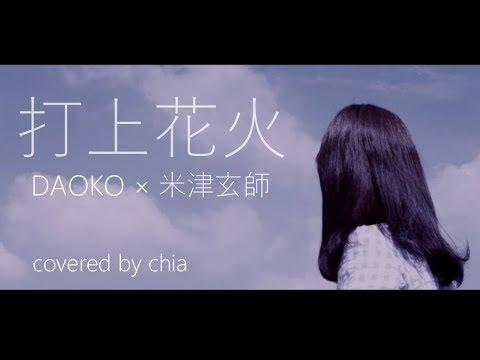 打上花火 cover - DAOKO×米津玄師「煙花」主題曲中日歌詞 by chia