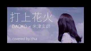 打上花火 cover DAOKO 米津玄師 煙花 主題曲中日歌詞 by chia