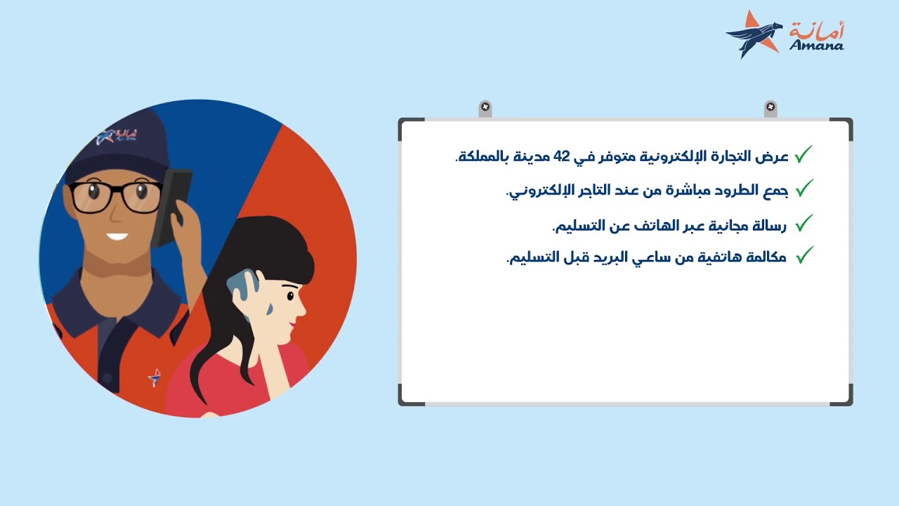 af3283d84 بريد المغرب- (Barid Al-Maghrib) : عرض أمانة للتجارة الإلكترونية ...