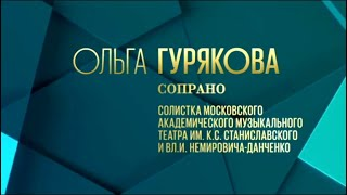Ольга Гурякова. Российские мастера исполнительского искусства XXI века