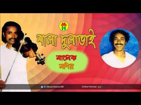 Malek, Monir - শালা দুলাভাই