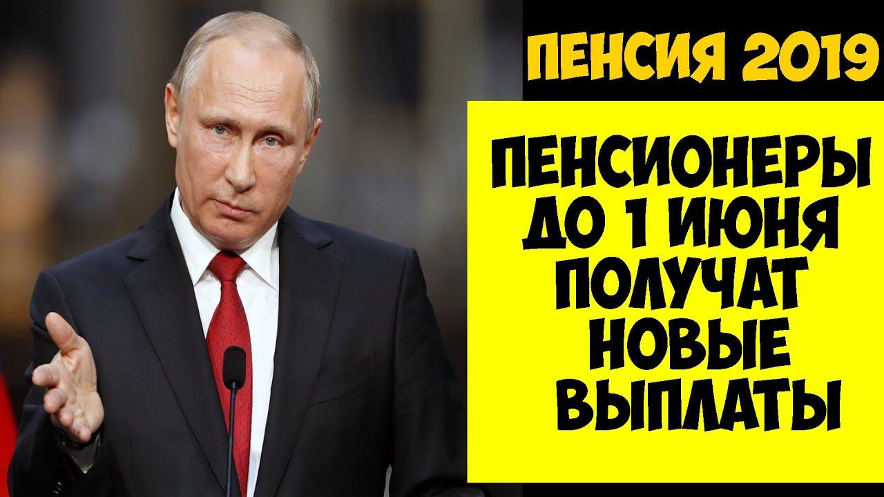 Путин: Пенсионеры до 1 июня получат новые пенсии. Все даты индексации пенсий в 2019 году