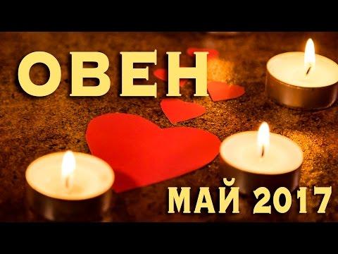 Овен: любовный гороскоп 2017 -