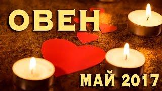 ОВЕН - Любовный Таро-Прогноз на Май 2017