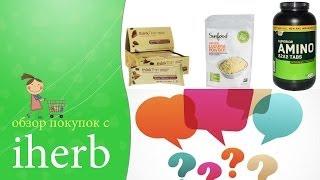 Айхерб! Покупки (прот.батончики, лукума, тапиока + ответ про аминокислоты