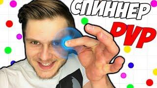 PVP НА СПИННЕРАХ - Spinz io