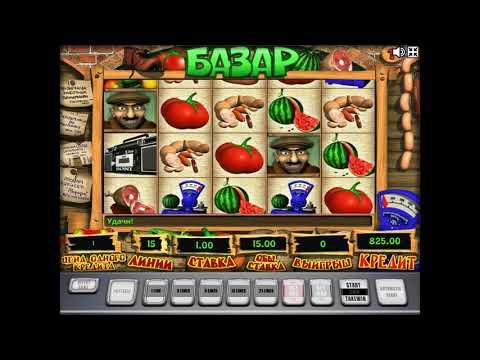 Игровой автомат Bazar играть бесплатно и без регистрации онлайн