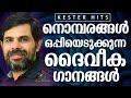 Gambar cover നൊന്പരങ്ങൾ ഒപ്പിയെടുക്കുന്ന ദൈവീക ഗാനങ്ങൾ | Kester Hits | Jino Kunnumpurath