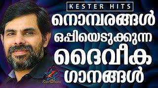 നൊന്പരങ്ങൾ ഒപ്പിയെടുക്കുന്ന ദൈവീക ഗാനങ്ങൾ | Kester Hits | Jino Kunnumpurath