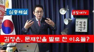 (심층해설) 김정은, 문재인을 발로 찬 이유들? 윤칼세TV(2018.12.11)