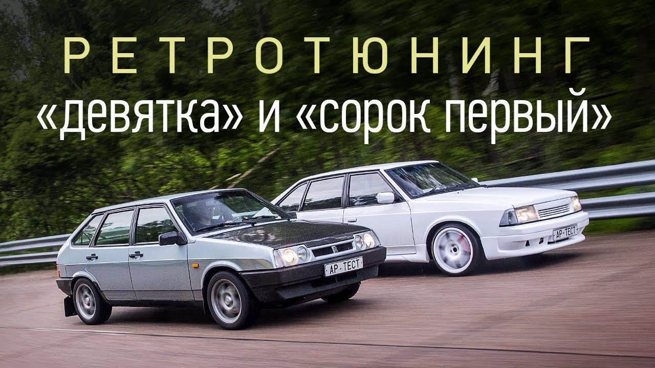 Есть ли смысл дорабатывать ВАЗ-21093 и Москвич-2141?