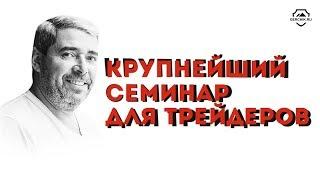 КУРС АКТИВНОГО ТРЕЙДЕРА 2.0 (18+)