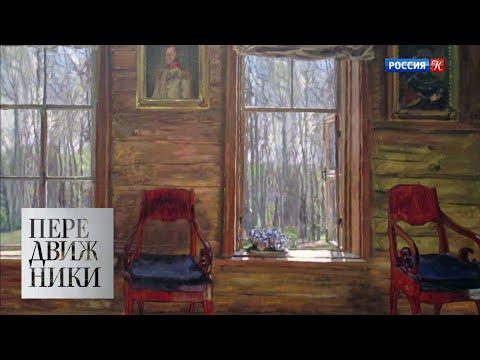 Станислав Жуковский / Передвижники / Телеканал Культура