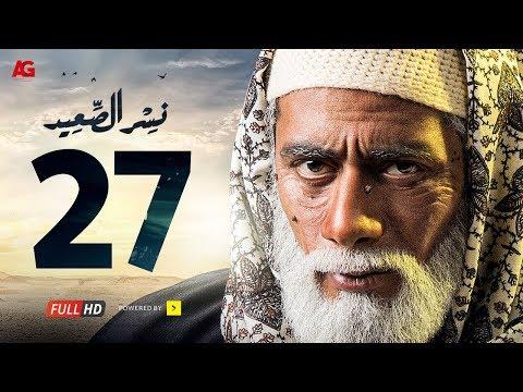 مسلسل نسر الصعيد الحلقة 27 السابعة والعشرون HD   بطولة محمد رمضان - Nesr El Sa3ed Eps 27