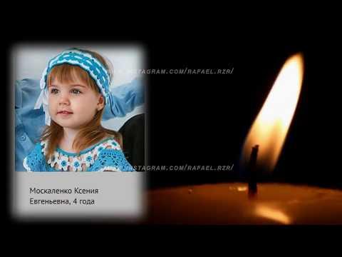 Список и фото погибших в Кемерово. Вечная память.