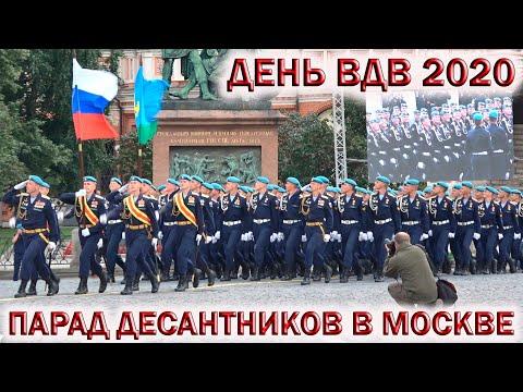 🇷🇺ПАРАД ДЕСАНТНИКОВ 2 АВГУСТА 2020 В МОСКВЕ НА КРАСНОЙ ПЛОЩАДИ.🔥ДЕНЬ ВДВ 2020.