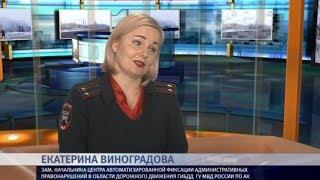 Екатерина Виноградова: На дорогах края в этом году планируют увеличить число камер видеонаблюдения