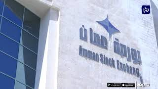 بورصة عمان توقف تداول شركتين لعدم الإفصاح عن بياناتهم للربع الثالث (3/11/2019)