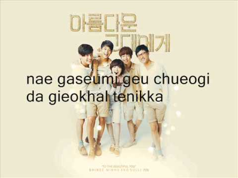 Closer by TaeYeon Kim Lyrics (To The Beautiful You OST)