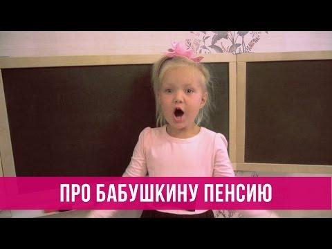 4-летняя девочка потроллила министров и олигархов стихами о бабушкиной пенсии