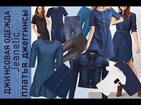 Вещи JEANETIC  брюки джеггинсы  платья юбки, пиджак футболка одежда джанетик Avon видео обзор