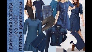 Вещи JEANETIC  брюки джеггинсы джинсы платья юбки, пиджак футболка одежда джанетик Avon видео обзор