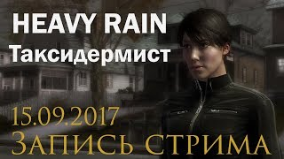 Heavy Rain DLC Таксидермист прохождение (ВСЕ КОНЦОВКИ) - Запись стрима от 15.09.17 | PS3