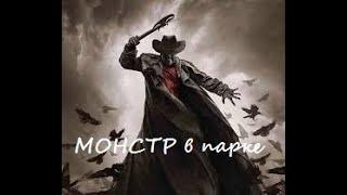 Монстр в парке                   / страшные истории на ночь / мистические страшилки / рассказы ужасы