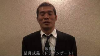 プロレス大賞──2012年1月12日、都内で開催された東京スポーツ新聞社制定...