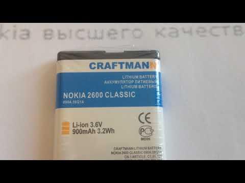 Аккумулятор BL-5BT для Nokia 2600 Classic, N75, 7510 Supernova, 7520 - 900 mAh - Craftmann