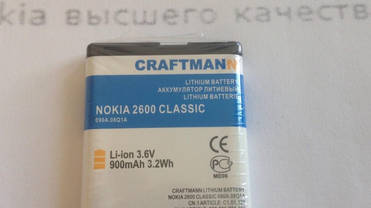Аккумулятор Nokia BL-4D - 3D-обзор от Elmir.ua - YouTube