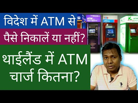 How Much ATM Withdrawal Charges In Abroad/Thailand