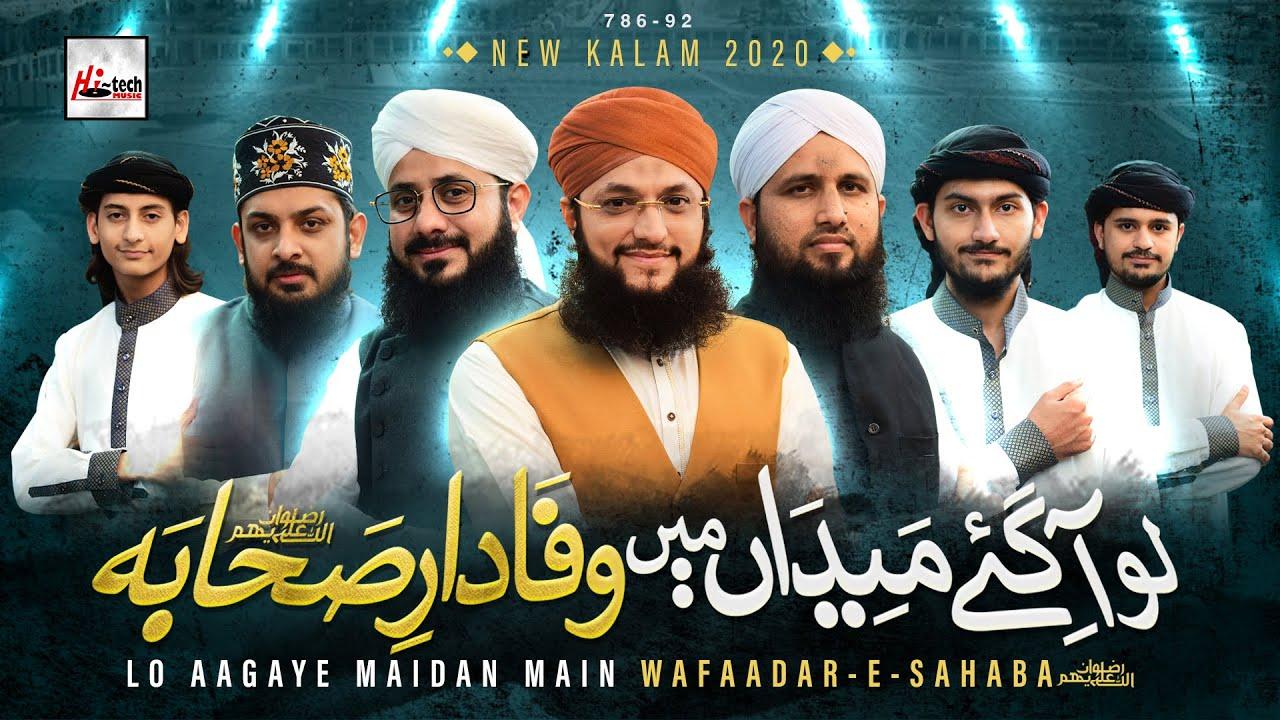 Download Wafadar Sahaba | Best Naat Khawan's in One Video - Hi-Tech Islamic