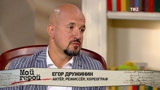 Егор Дружинин. Мой герой