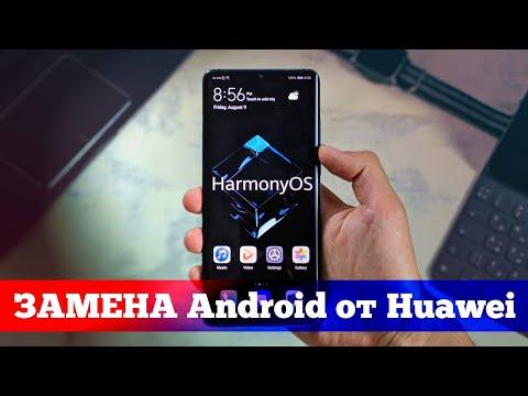 Смотрим Harmony OS от Huawei | Droider Show #469