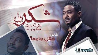 جميع اغاني حفل جامعة قاردن ستي - شكرالله عزالدين